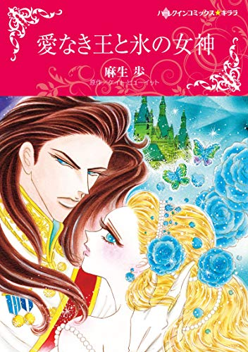 愛なき王と氷の女神 _0