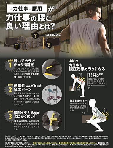中山式ボディフレーム力仕事腰用Lサイズ