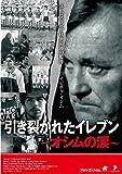 引き裂かれたイレブン ~オシムの涙~ [DVD]