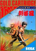 Ashura (Rambo/secret Mission) the Gold Cartridge