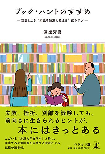 """ブック・ハントのすすめ ―読書により""""知識を知恵に変える""""道を学ぶ―の詳細を見る"""