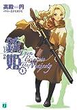 銃姫 1 ~Gun Princess The Majesty~ (MF文庫J)