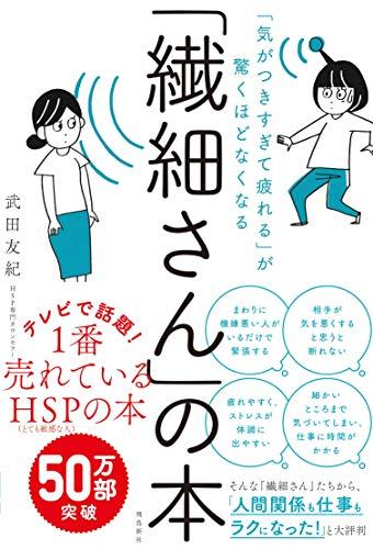 「気がつきすぎて疲れる」が驚くほどなくなる 「繊細さん」の本 - 武田友紀