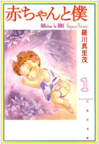 白泉社『赤ちゃんと僕』