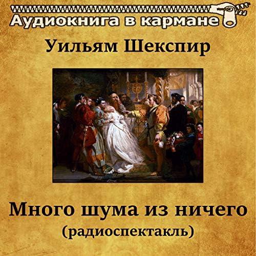 Аудиокнига в кармане & Цецилия Мансурова