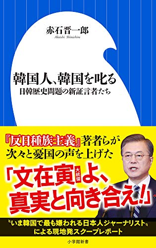 韓国人、韓国を叱る: 日韓歴史問題の新証言者たち (小学館新書 あ 9-1)