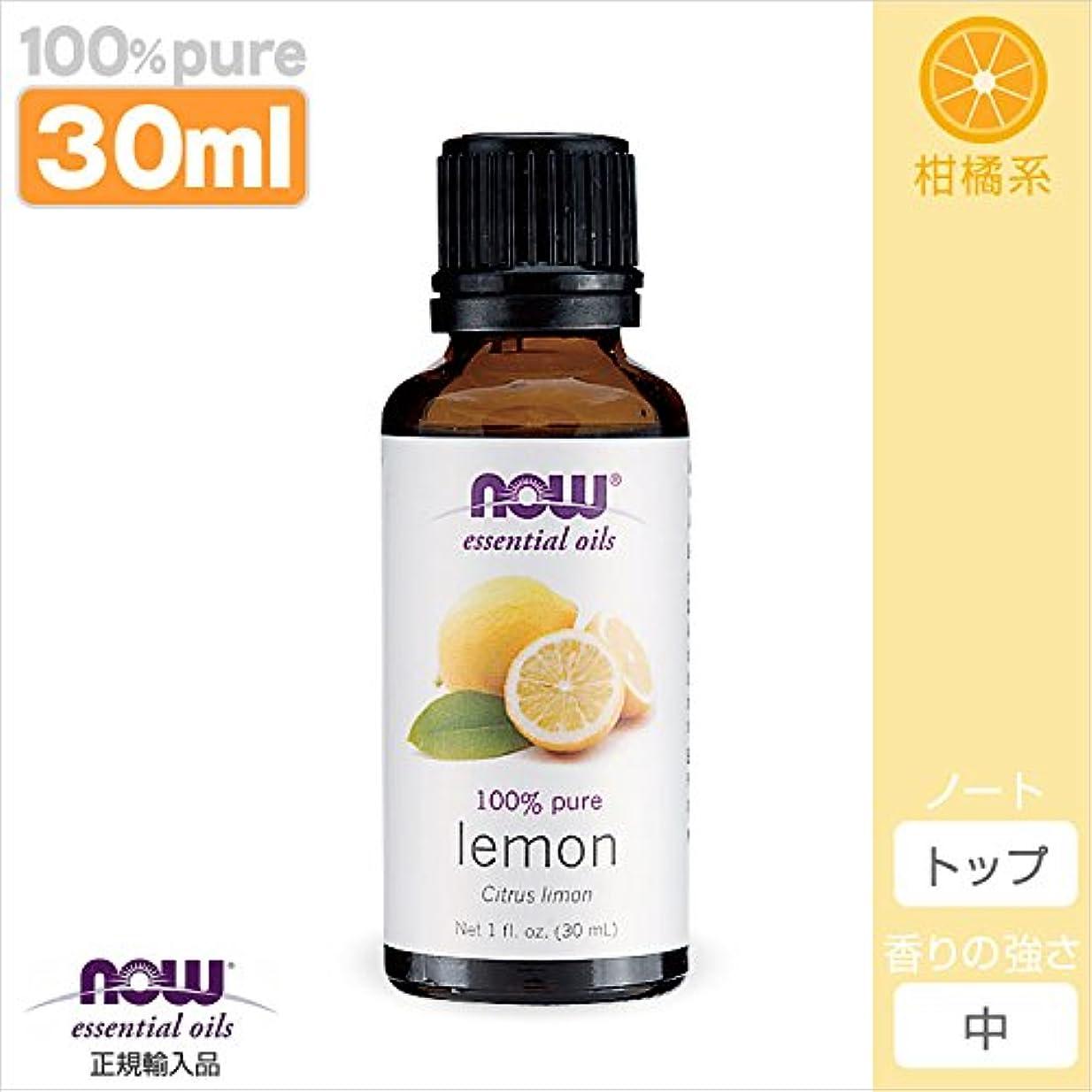 サバント眉をひそめるパンフレットレモン 精油[30ml] 【正規輸入品】 NOWエッセンシャルオイル(アロマオイル)