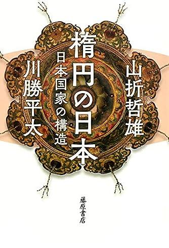 楕円の日本 〔日本国家の構造〕