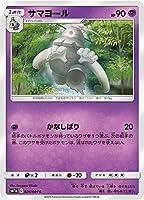 ポケモンカードゲーム SM11a 024/064 サマヨール 超 (C コモン) 強化拡張パック リミックスバウト