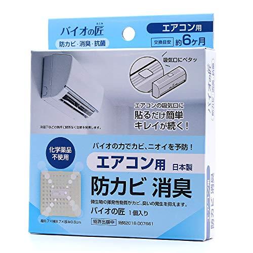 バイオの匠 エアコン用 防カビ 消臭 吸気口に貼るタイプ 日本製 (交換目安:約6か月)