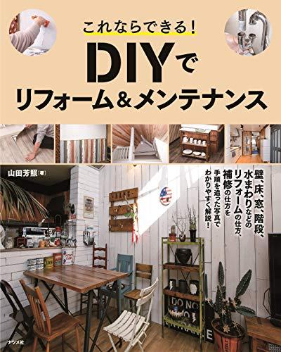 これならできる! DIYでリフォーム&メンテナンス - 山田 芳照