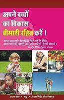 Aapne Baccho Ka Vikaas Bimaari Rahit Kare: Raising Disease Free Kids(Hindi)