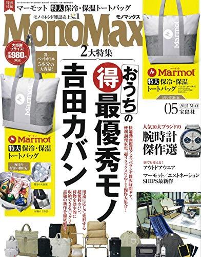 MonoMax(モノマックス) 2021年 5月号