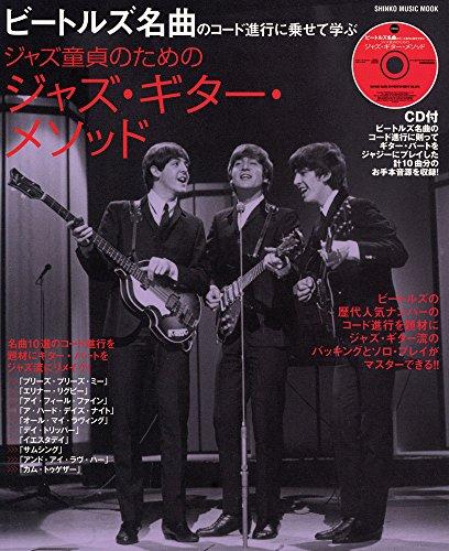 ビートルズ名曲のコード進行に乗せて学ぶ ジャズ童貞のためのジャズ・ギター・メソッド(CD付) (シンコー・ミュージックMOOK)