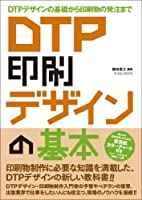 DTP 印刷 デザインの基本 (玄光社MOOK)