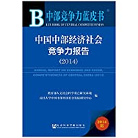Central Competitiveness Blue Book: China and Central Economic and Social Competitiveness Report (2014)(Chinese Edition)