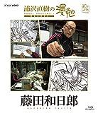 浦沢直樹の漫勉 藤田和日郎 [Blu-ray]