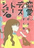 恋愛ディストーション(4) (サンデーGXコミックス)