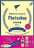 改訂2版 知識ゼロからはじめるPhotoshopの教科書 CC対応