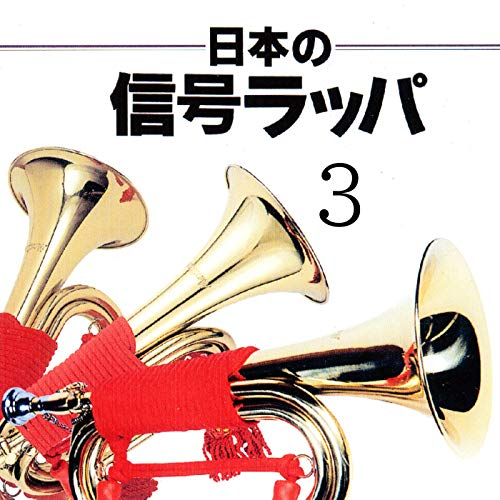 Ground Self-Defense Force trumpet off (may be played when condolence gun) -Be careful-Resting...