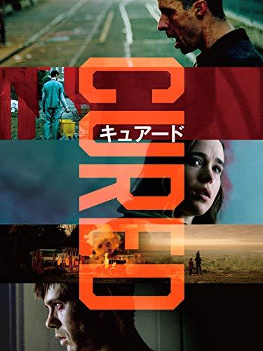 CURED キュアード(字幕版)