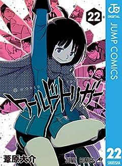 ワールドトリガー 22 (ジャンプコミックスDIGITAL)
