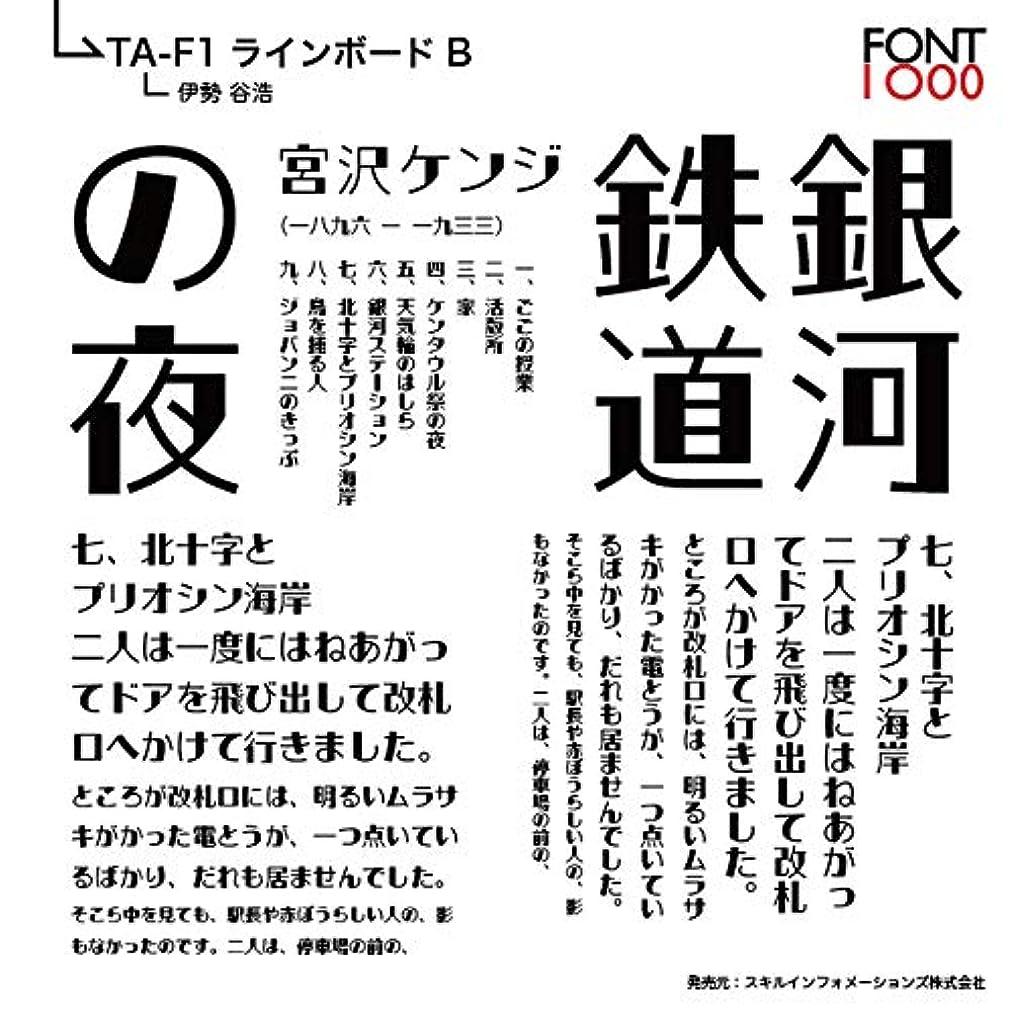 事実バンク制約F1-ラインボードB (伊勢谷浩)|ダウンロード版
