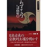 あずさ弓〈下〉―日本におけるシャーマン的行為 (同時代ライブラリー)