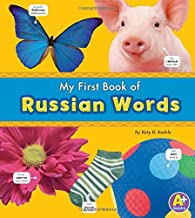My First Book of Russian Words (Bilingual Picture Dictionaries) (English and Russian Edition)