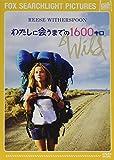 わたしに会うまでの1600キロ[DVD]