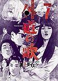 外道の歌(7) (ヤングキングコミックス)