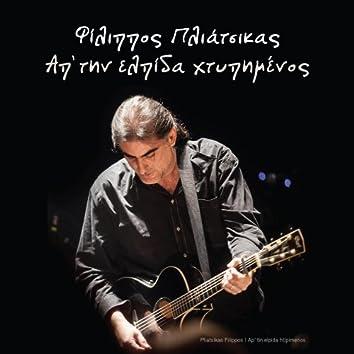 Ap'tin Elpida Htipimenos