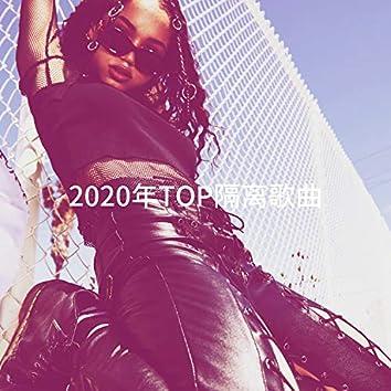 2020年TOP隔离歌曲