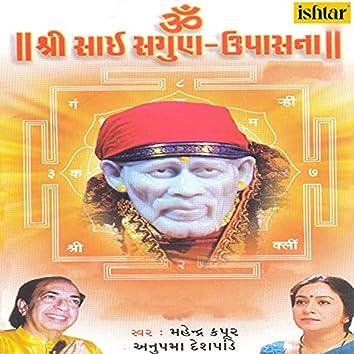 Om Shri Sai Sagun Upasana (Gujarati)