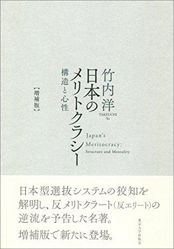 日本のメリトクラシー 増補版: 構造と心性の詳細を見る