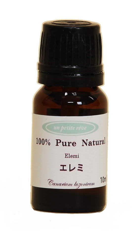 シーケンス支出個人的なエレミ  10ml 100%天然アロマエッセンシャルオイル(精油)