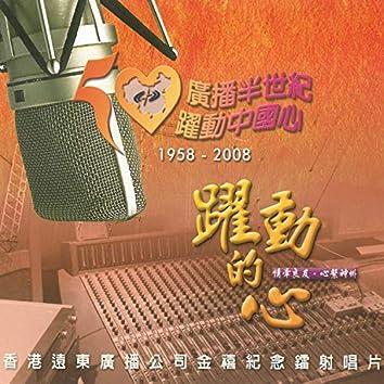 躍動的心 - 香港遠東廣播公司金禧紀念鐳射唱片