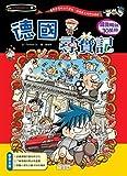 The German Treasure Hunt - World History Adventure Series 10(Chinese Edition)