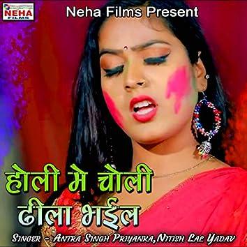 Holi Me Choli Dhila Bhayil