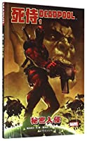 Deadpool, Vol.1: Secret Invasion (Chinese Edition)