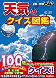 Weather Quiz Picture Book New Edition (Gakken Quiz Picture Book)