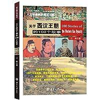 (人文社会科学通识文丛)关于西汉王朝的100个故事