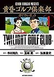 黄昏ゴルフ倶楽部(1) (アクションコミックス)