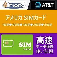 アーモンドSim -アメリカ プリペイドSIMカードプリペイドSIMカード インターネット 7日間 高速データ通信無制限使い放題 (データ通信高速) アメリカ 回線利用