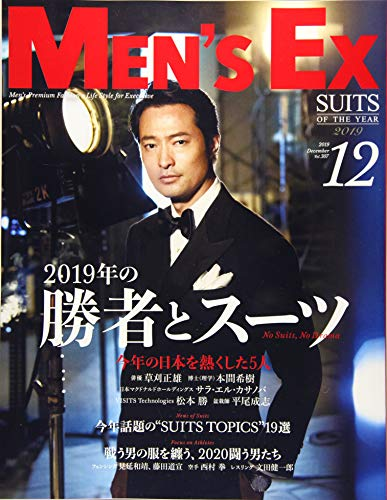MEN'S EX(メンズイーエックス) 2019年 12 月号 [雑誌]