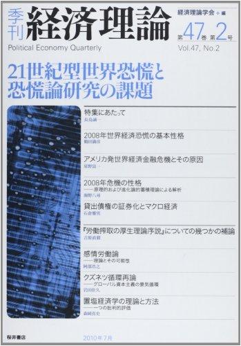 季刊経済理論 第47巻第2号 21世紀型世界恐慌と恐慌論研究の課題