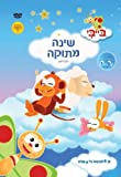 The Magic of Yamba 2 - Israeli Kids DVD in Hebrew (Pal)