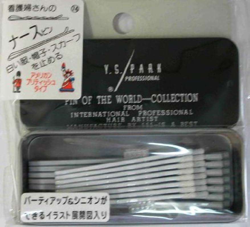 安価な異形写真Y.S.PARK世界のヘアピンコレクションNo.74(白)アメリカンブリティッシュタイプ15P