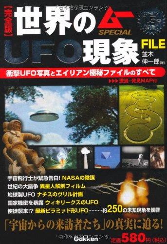 完全版 世界のUFO現象FILE―衝撃UFO写真とエイリアン極秘ファイルのすべて (ムーSPECIAL)