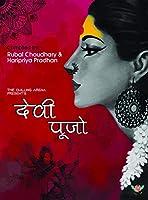 Devi Pujo